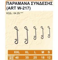 ΠΑΡΑΜΑΝΑ ΣΥΝΔΕΣΗΣ ART. W-217