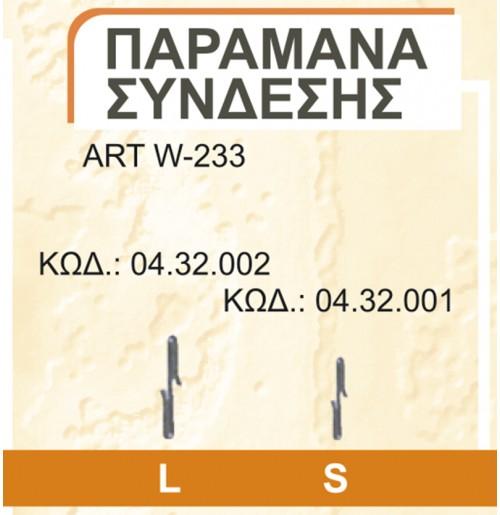 ΠΑΡΑΜΑΝΑ ΣΥΝΔΕΣΗΣ ART. W-233